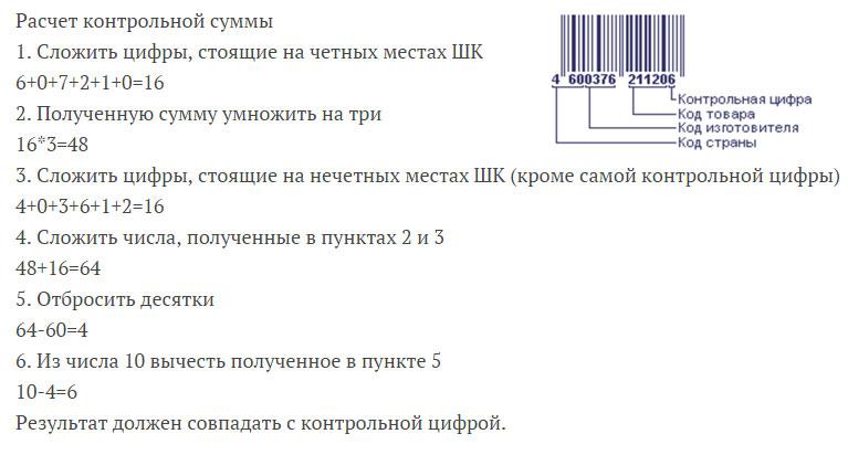 Контрольная цифра служит для проверки подлинности товара.